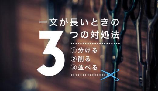 一文が長いときの3つの対処法【分ける / 削る / 並べる】