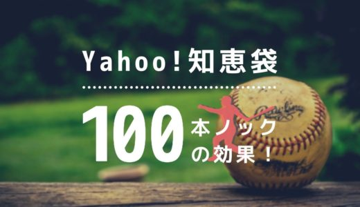 【ライター向け】Yahoo!知恵袋100本ノックで得た5つの効果